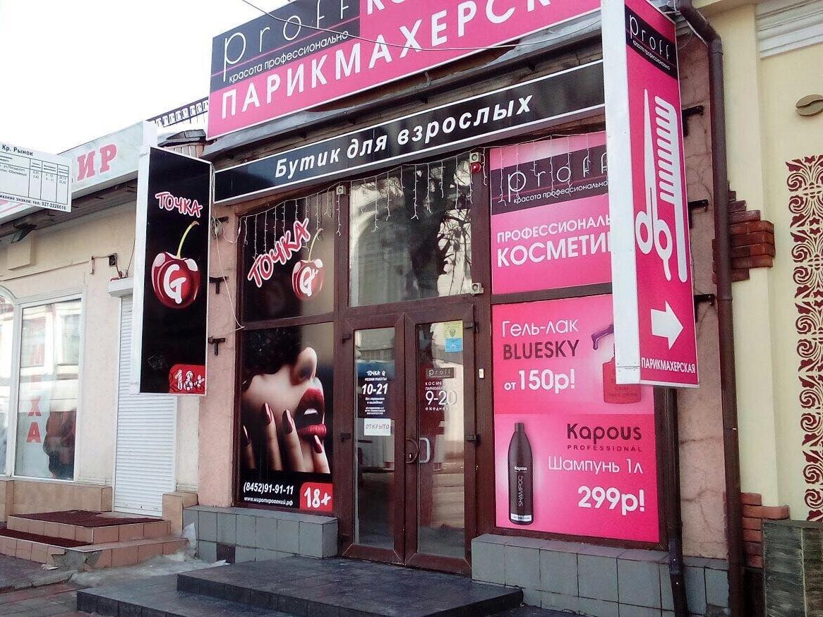adresa-seks-shopov-v-tule